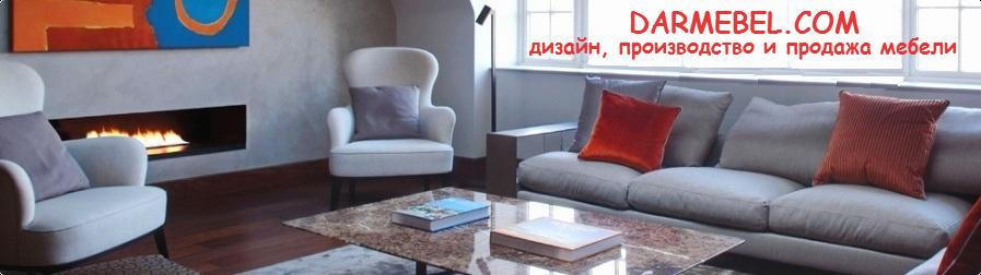 """Студия мебели """"Дар"""""""